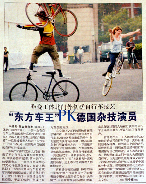 Article in Beijing Evening News