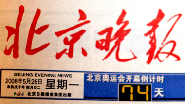 Beijing Evening News