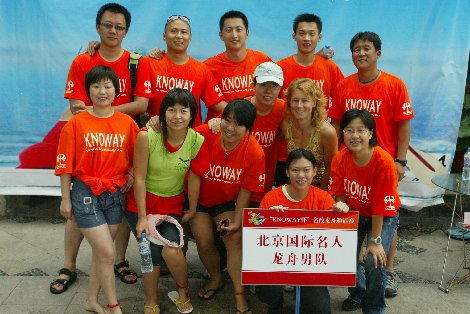 Beijing International Dragonboat Team
