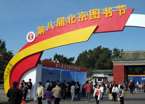 Beijing Book Festival