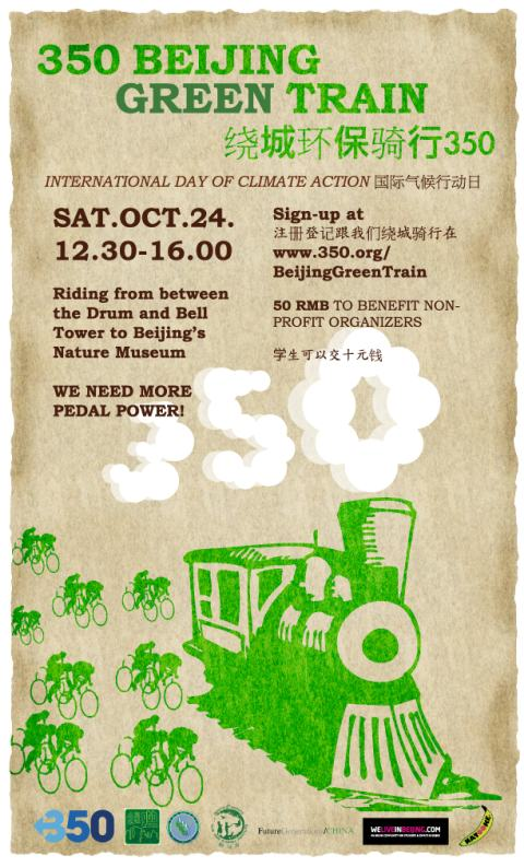 Beijing 350 Green Train Bicycle Ride for Climate Action October 2009