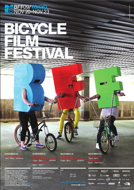 Japan Tokyo Bicycle Film Festival Poster 2009