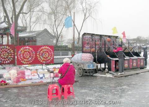 Beijing Ice Games