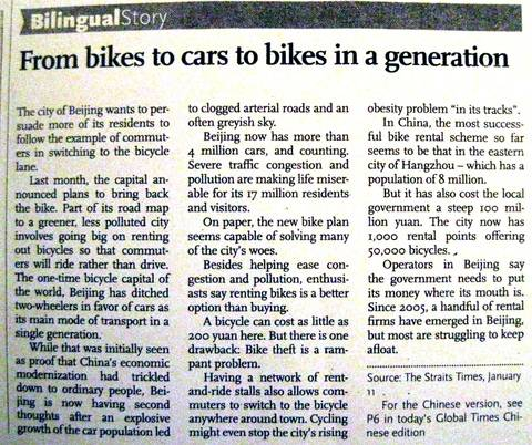 Global Times Beijing Bike Article