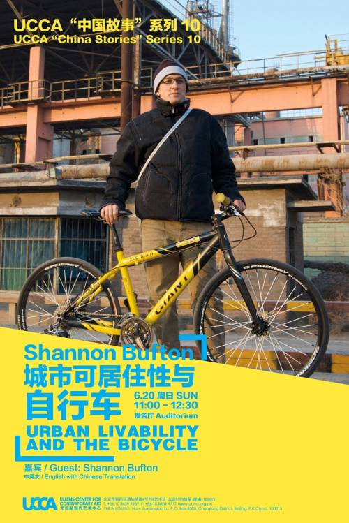 Shannon Bufton Speech at UCCA Beijing